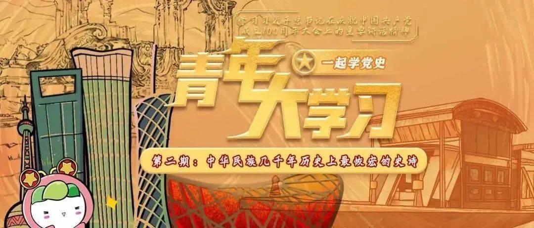 """党史学习我打卡 甘肃省""""青年大学习""""网上主题团课第十二季第二期来啦!"""