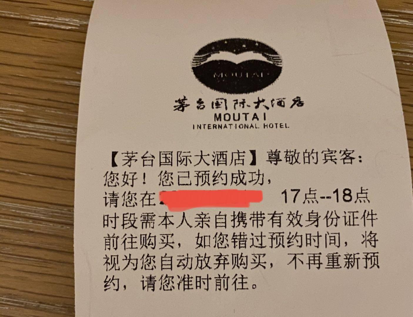 恒宏首页茅台国际大酒店调整规则:住客不再享有1499元买飞天茅台资格 (图2)