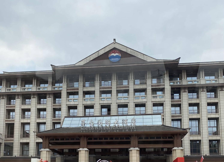 恒宏首页茅台国际大酒店调整规则:住客不再享有1499元买飞天茅台资格 (图1)