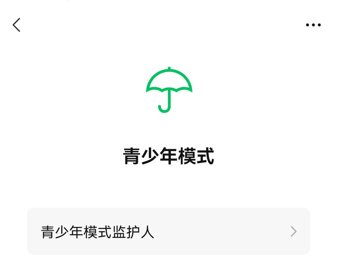 """微信又添""""监护人授权""""新功能!"""