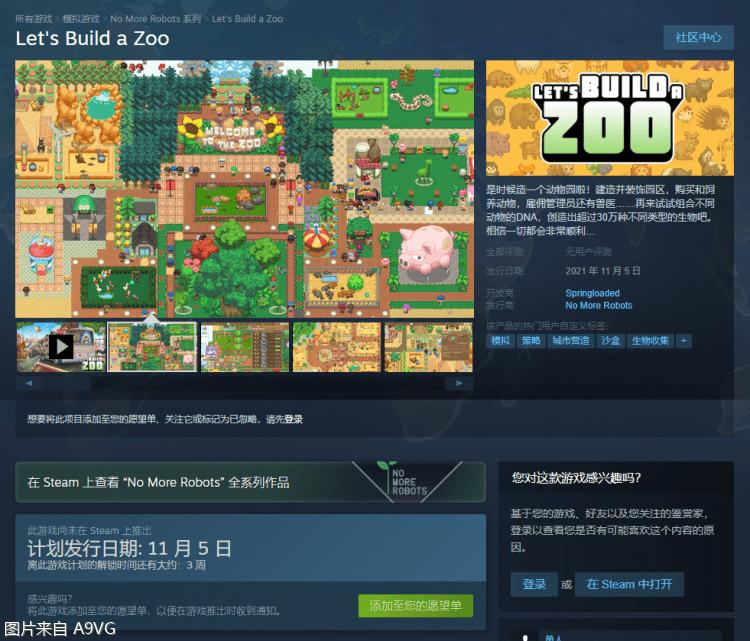模拟经营游戏《来造个动物园》将于11月5日登陆Steam平台