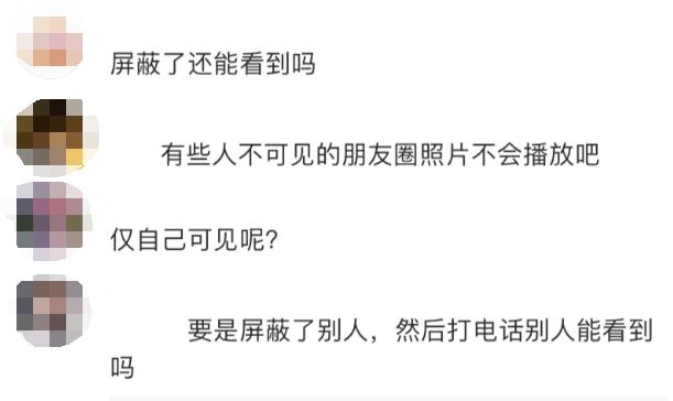 【992   热点】微信这个新功能冲上热搜,网友们慌了!