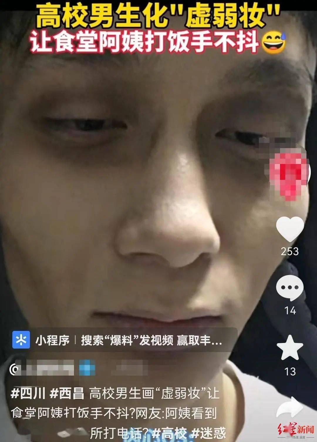 """男大学生化""""虚弱妆""""走红…却被网友举报,惊动警方!"""