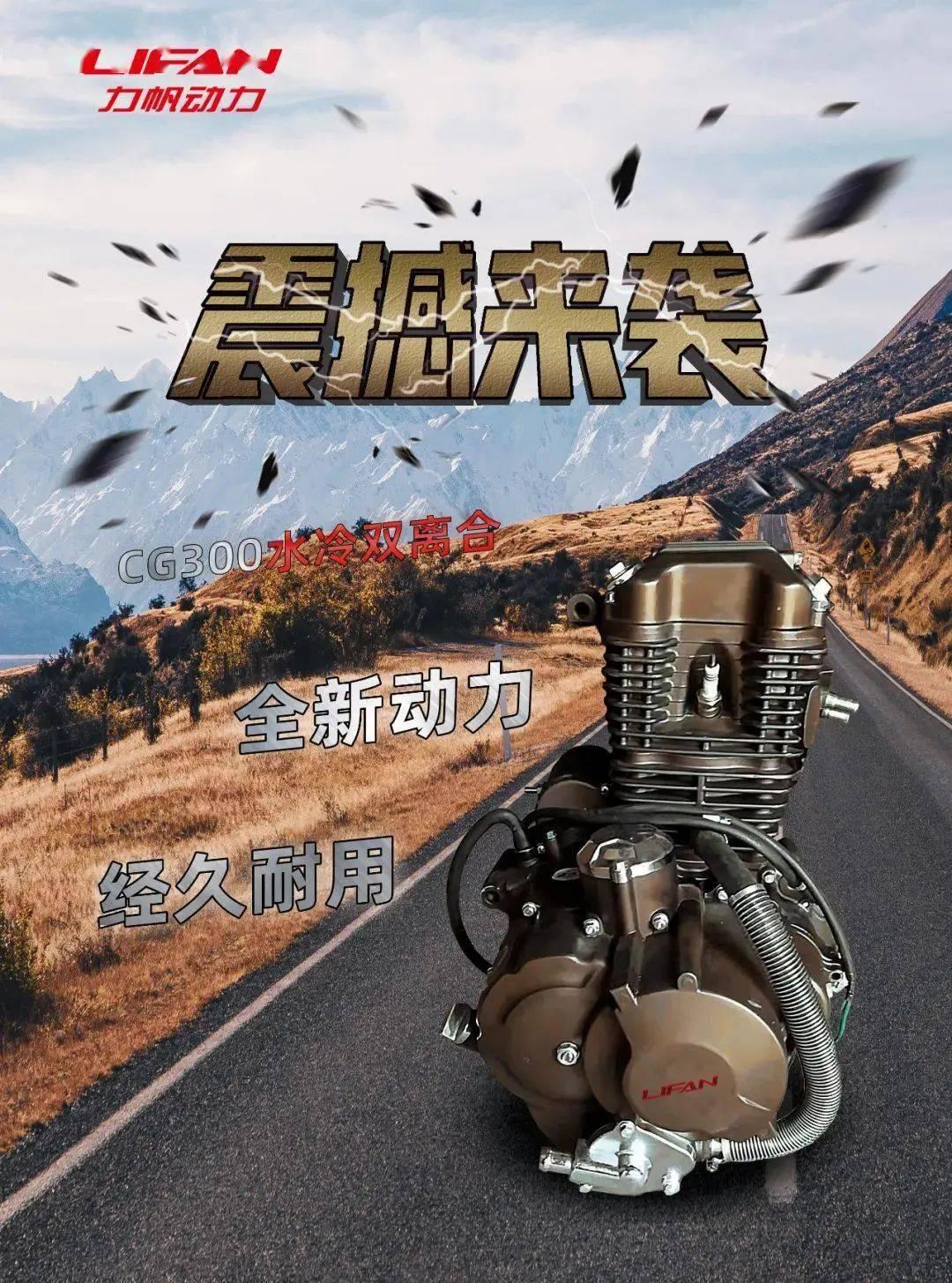 """三轮车丨释放""""芯""""动力 力帆风行九州"""