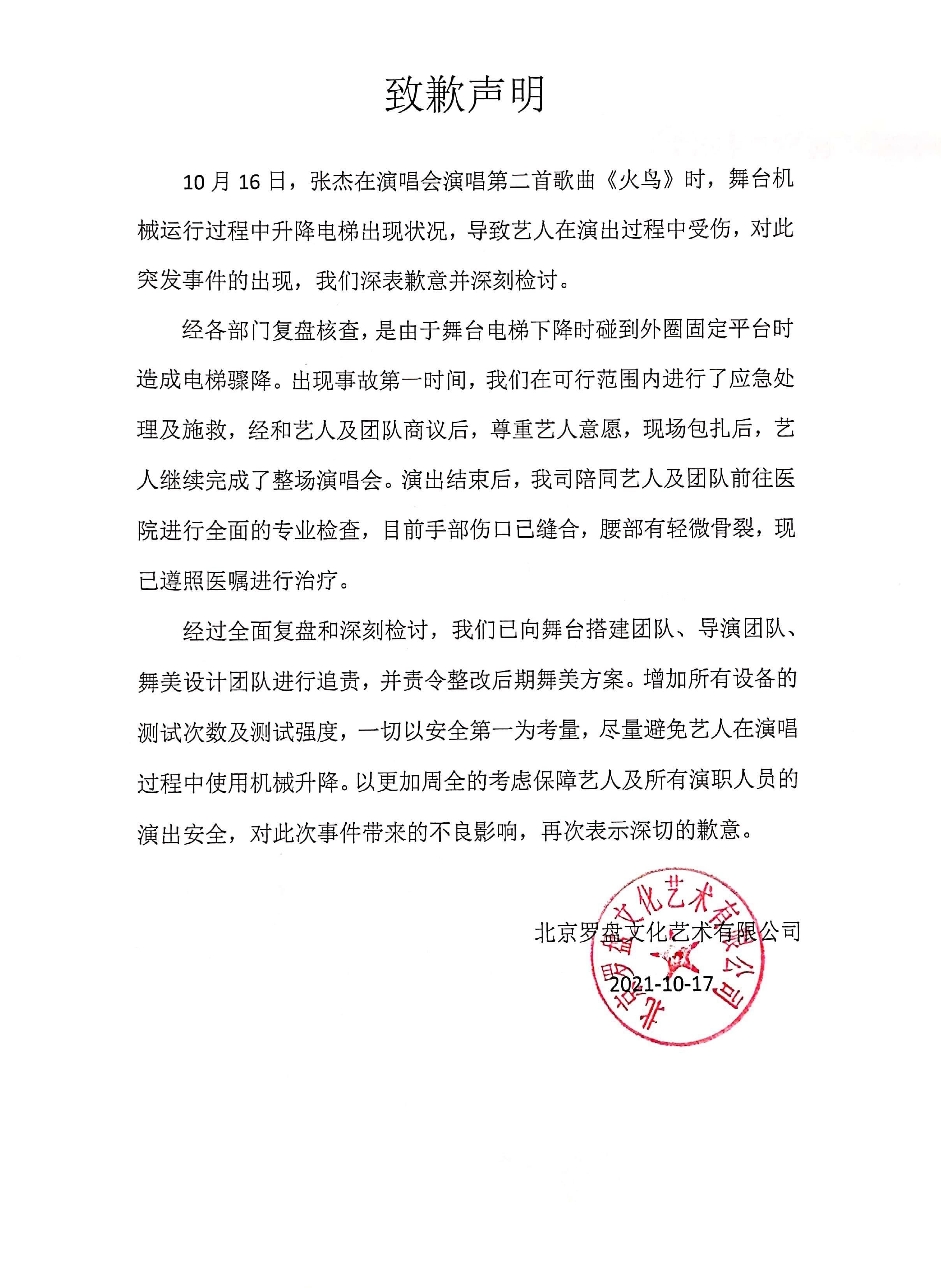 张杰演唱会主办方罗盘文化道歉,已向舞台搭建团队等追责