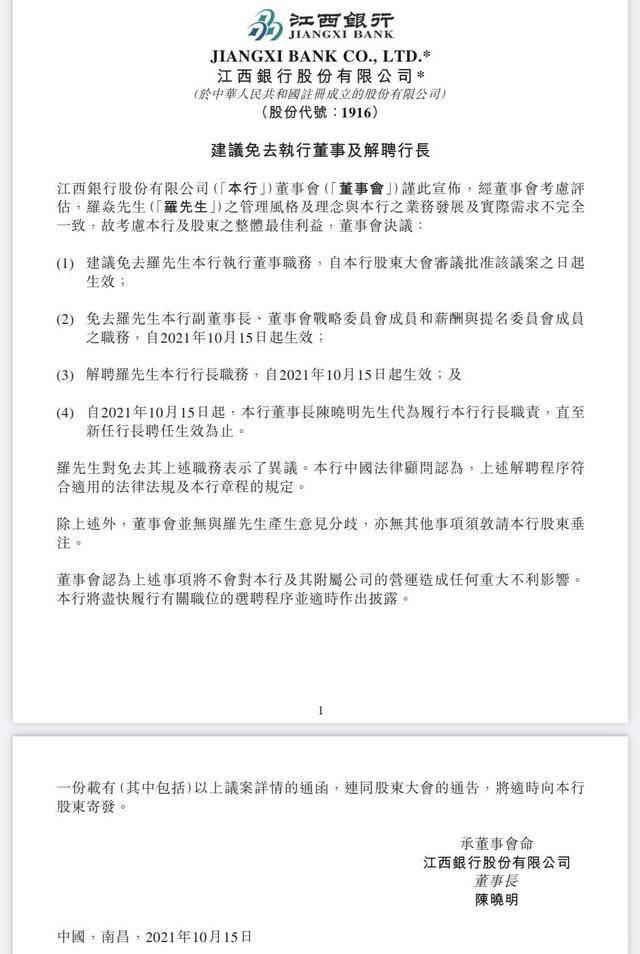 理念不合,江西银行行长被撸!行长抗议,法律顾问:符合规定