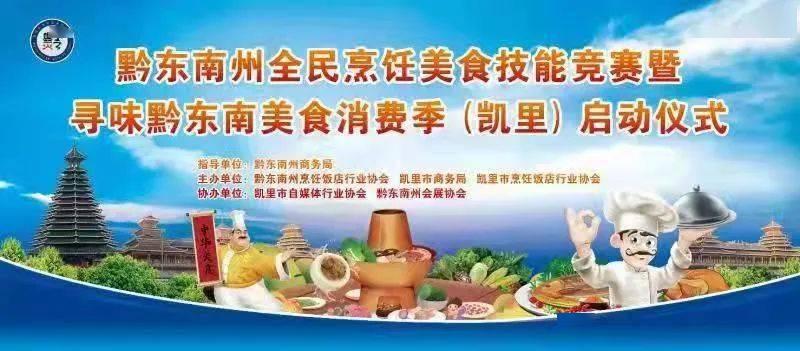 黔东南州全民烹饪美食技能竞赛暨寻味黔东南美食消费季(凯里)启动仪式