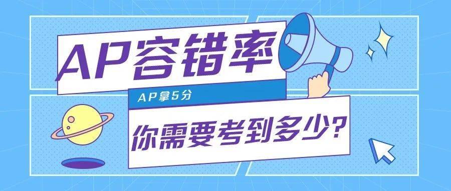 新版AP各科目容错率大揭秘,到底要考几分才能拿到5分