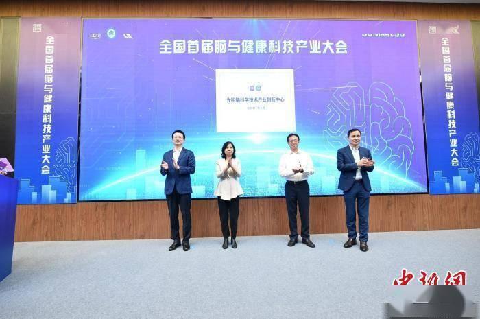 光明脑科学技术产业创新中心在深圳揭牌