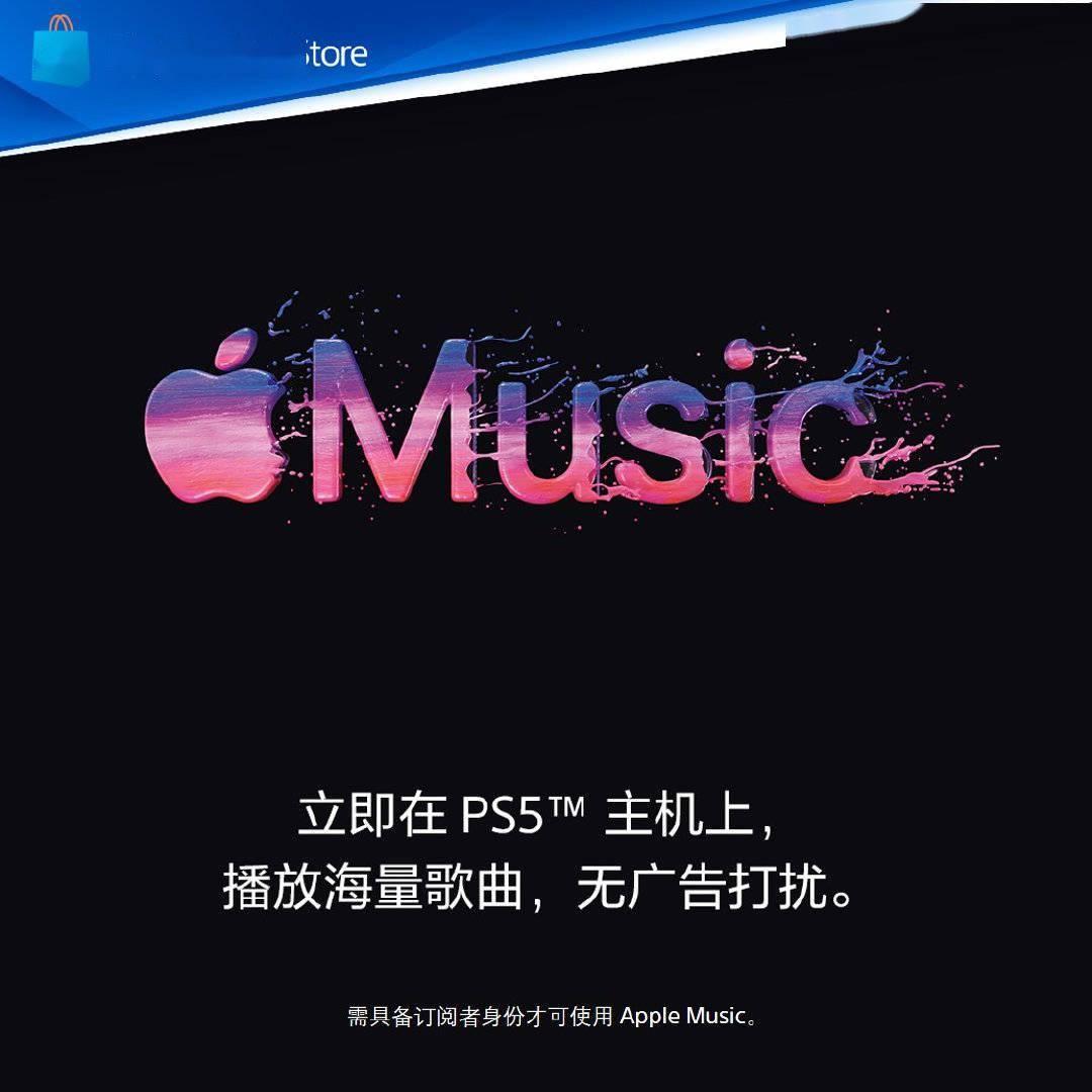 Apple Music今日登陆PS5平台 海量歌曲等你来听
