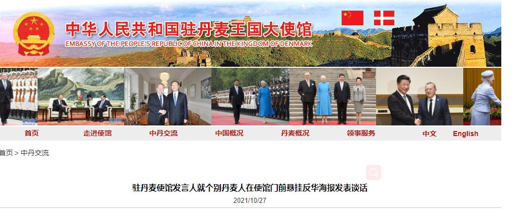 蓄意挑衅!个别丹麦人在中国使馆门贴反华海报,驻丹麦使馆:强烈愤慨